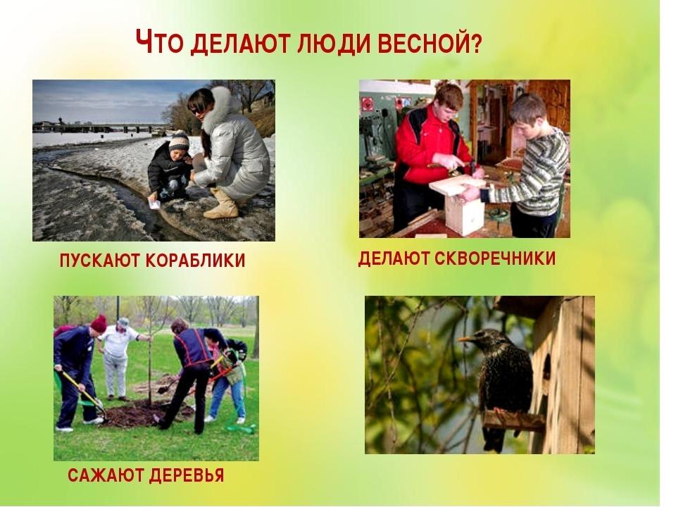 картинки по теме труд людей в природе так понимаю понятие