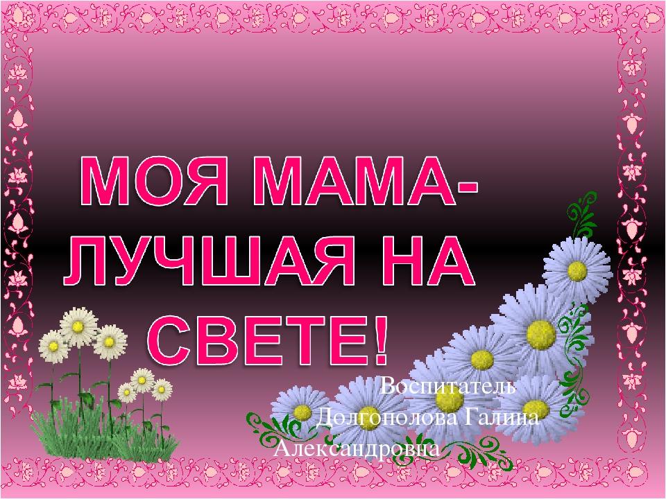 Мама ты у нас самая лучшая картинки
