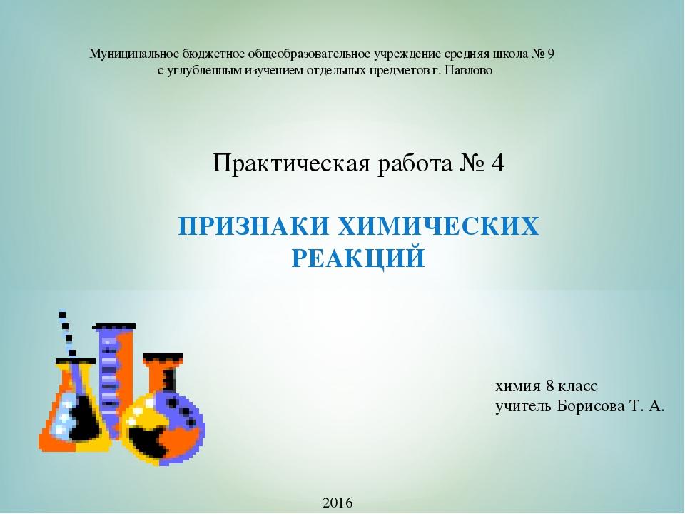 Гдзпрактическая Работа По Химии 8 Класс Признаки Химических Реакций