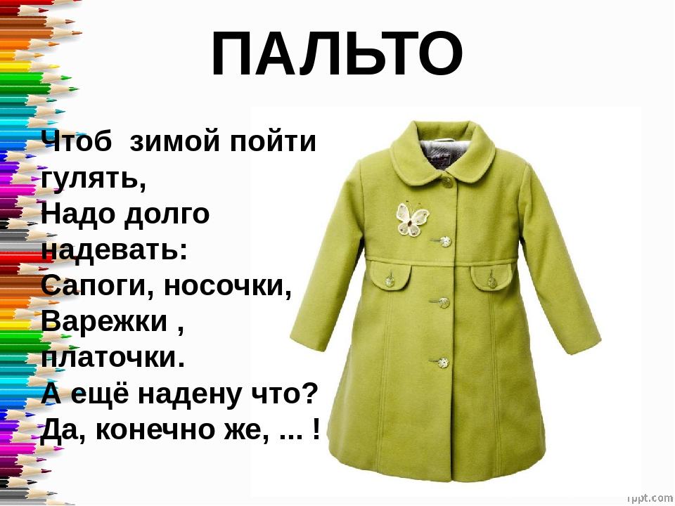 стихи про пальто и куртку запросу зарядное устройство