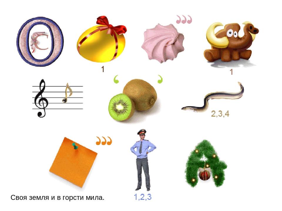 Ребусы для пословиц в картинках с ответами