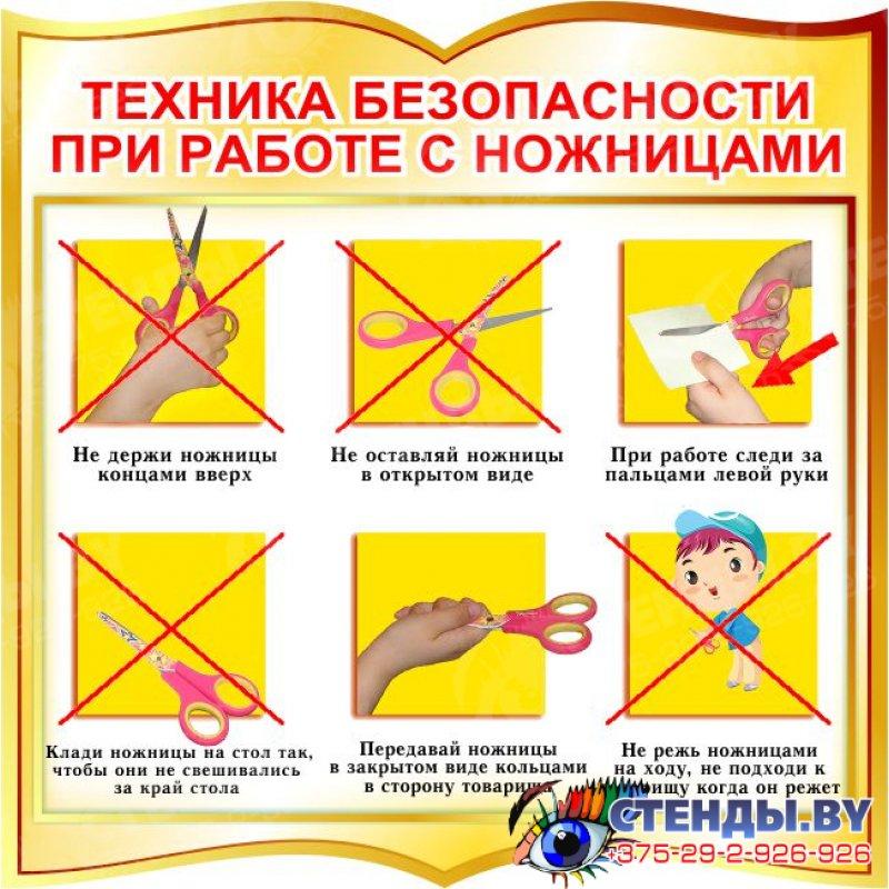 если снял, картинки правила пользования ножницами красивые восхитительные фото