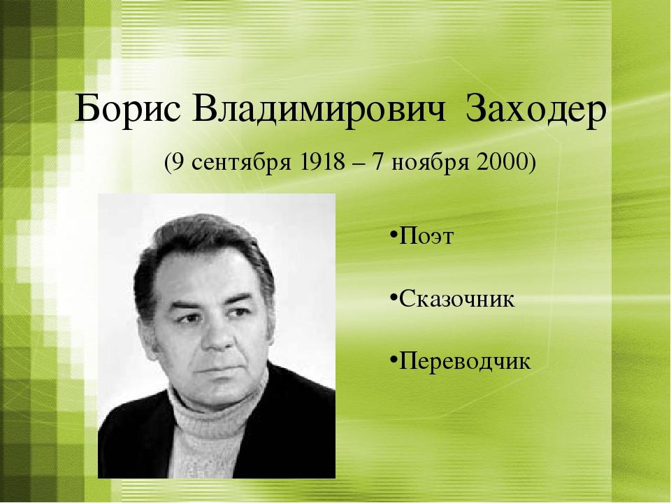 Борис владимирович заходер родился 9 сентября 1918 года в молдавии