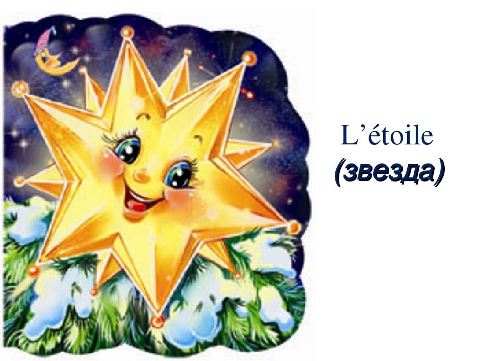 картинка звезда из сказок