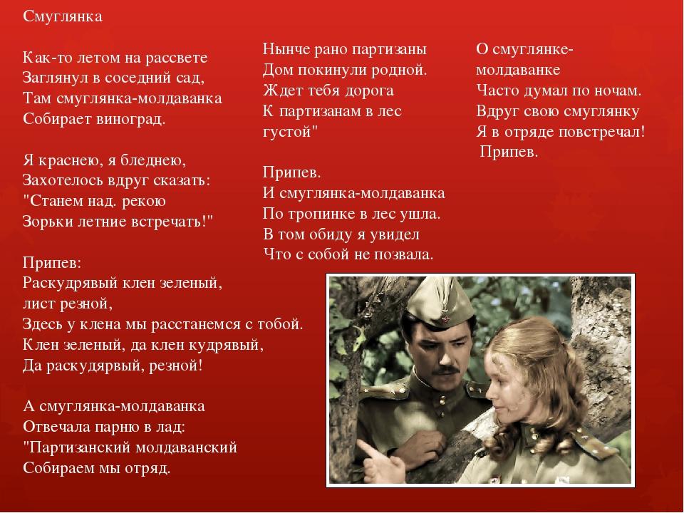 Музыкальная открытка песня смуглянка