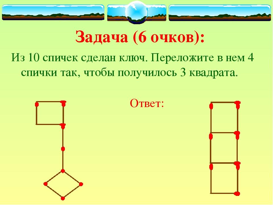 Как сделать квадрат из 3 спичек сделать