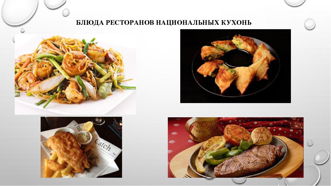 национальные блюда россии презентация