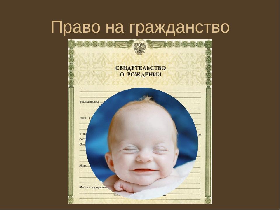 Имя и гражданство картинки