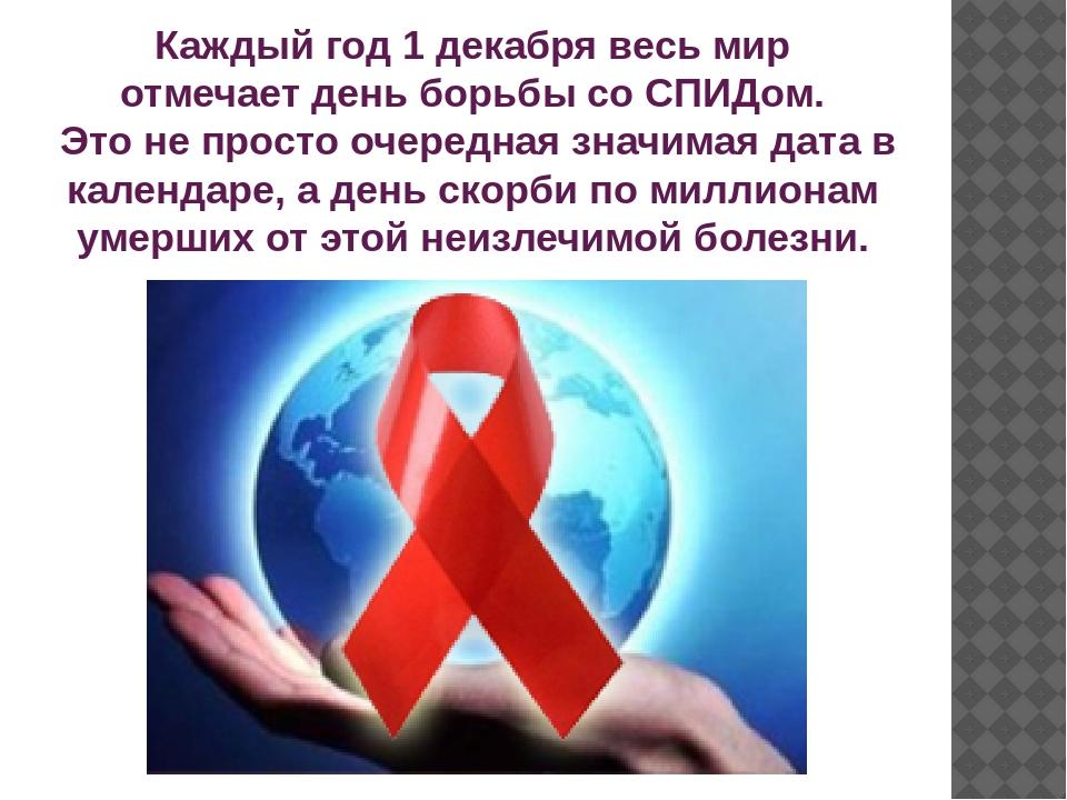 Каждый год 1 декабря весь мир отмечаетденьборьбысоСПИДом. Это непросто о...