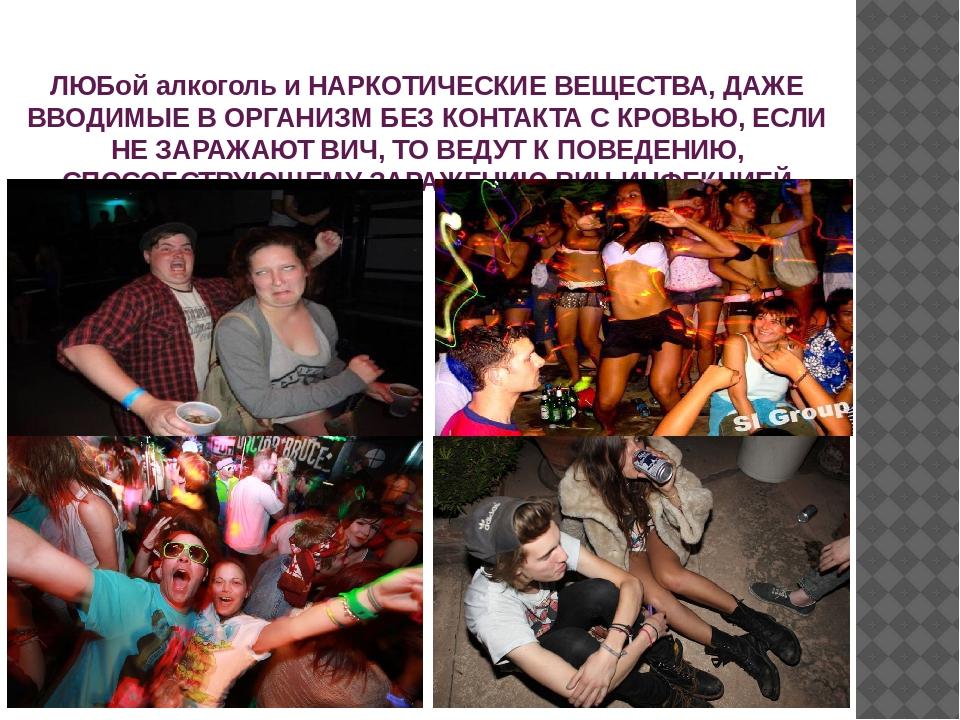 ЛЮБой алкоголь и НАРКОТИЧЕСКИЕ ВЕЩЕСТВА, ДАЖЕ ВВОДИМЫЕ В ОРГАНИЗМ БЕЗ КОНТАК...