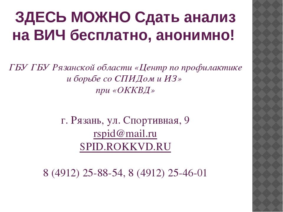 ЗДЕСЬ МОЖНО Сдать анализ на ВИЧ бесплатно, анонимно! ГБУ ГБУ Рязанской област...