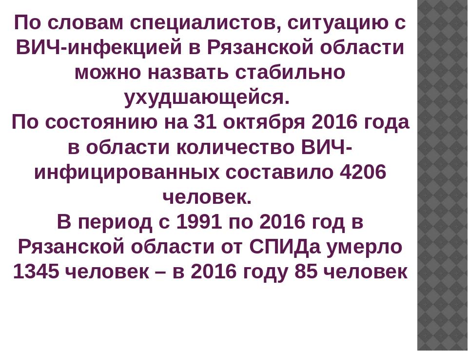 По словам специалистов, ситуацию с ВИЧ-инфекциейв Рязанской области можно на...