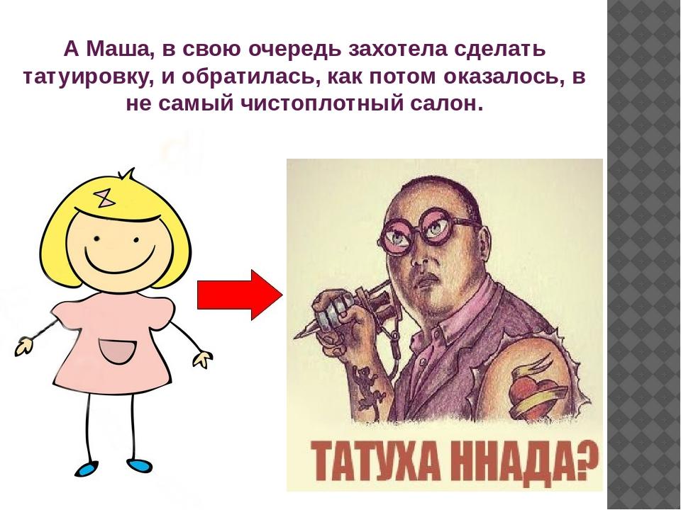 А Маша, в свою очередь захотела сделать татуировку, и обратилась, как потом о...
