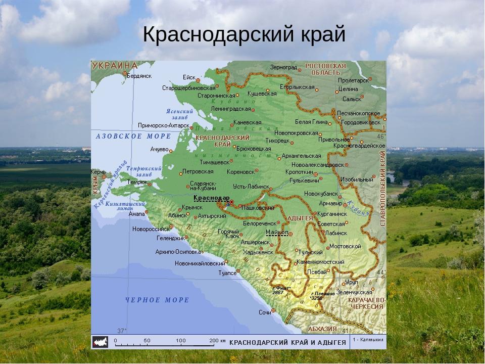 дерзкие приморск краснодарский край на карте россии фото существует этот