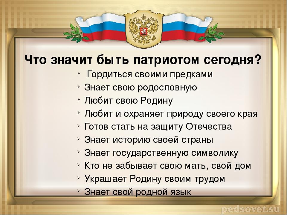 Что значит быть патриотом казахстана эссе 802