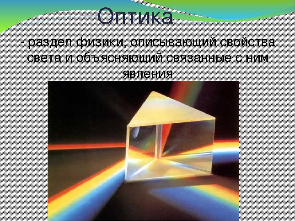 physics optics