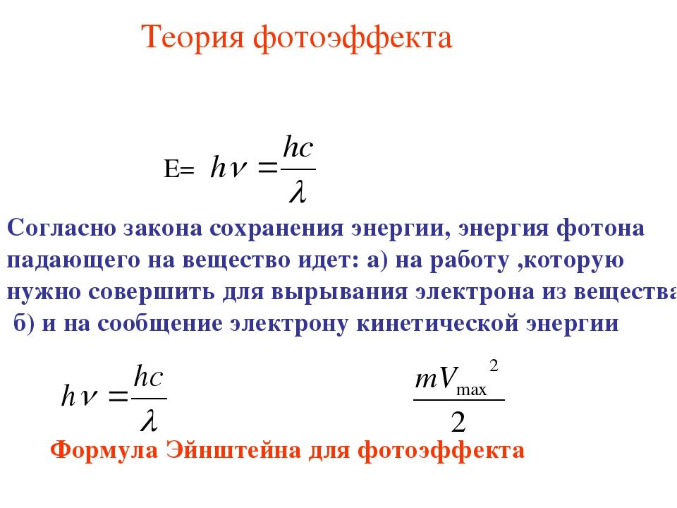 формула кпд фотоэффект район одно