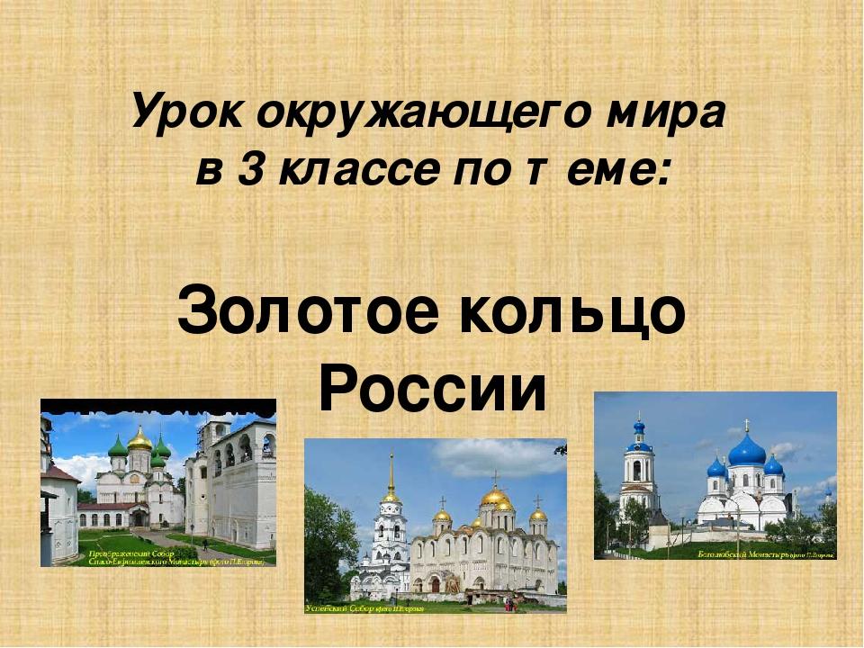 Классный час на тему золотое кольцо россии