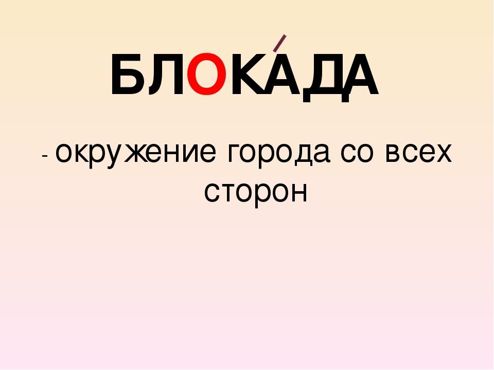 БЛОКАДА - окружение города со всех сторон