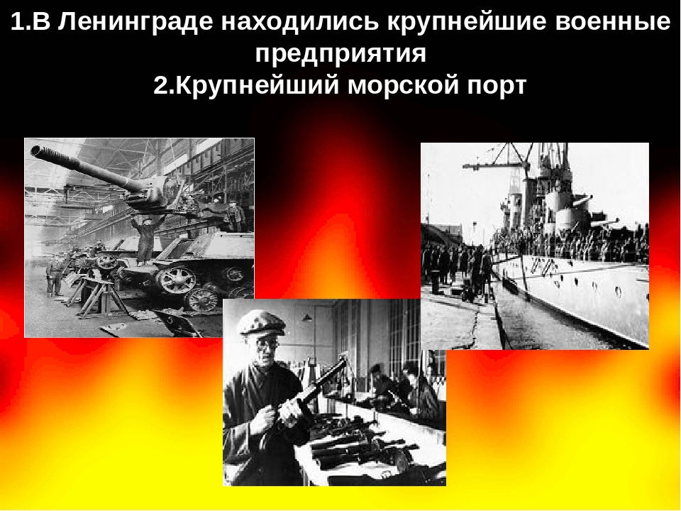 1.В Ленинграде находились крупнейшие военные предприятия 2.Крупнейший морской...