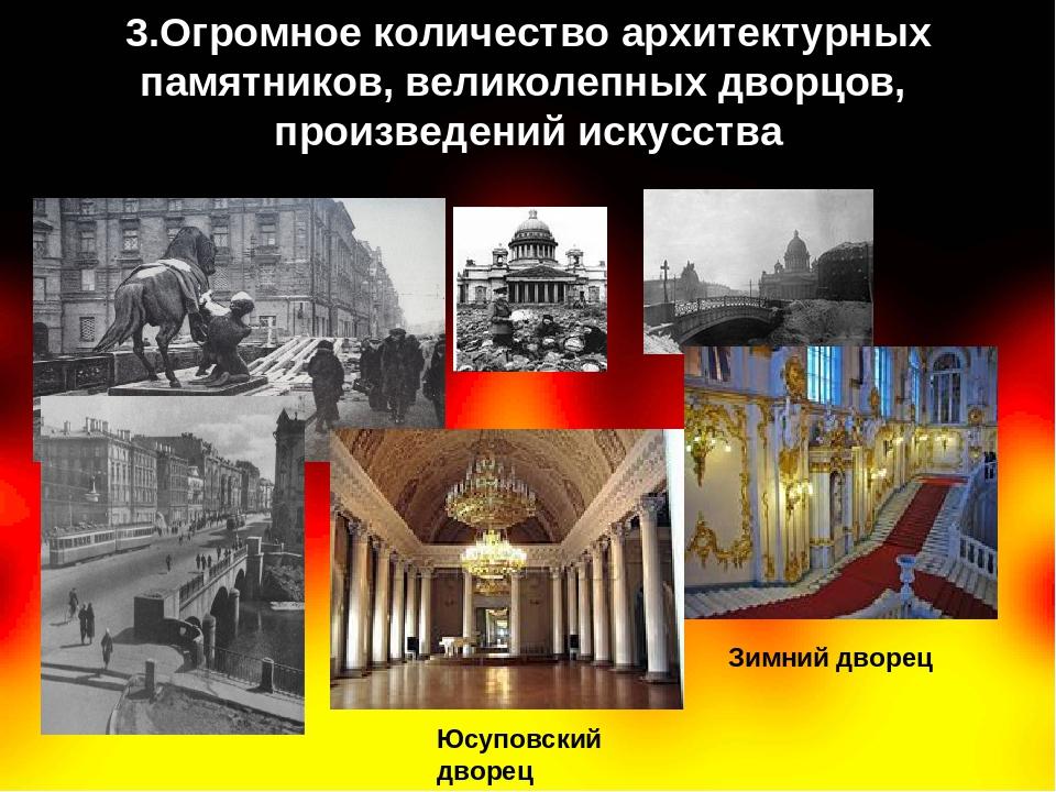 3.Огромное количество архитектурных памятников, великолепных дворцов, произве...