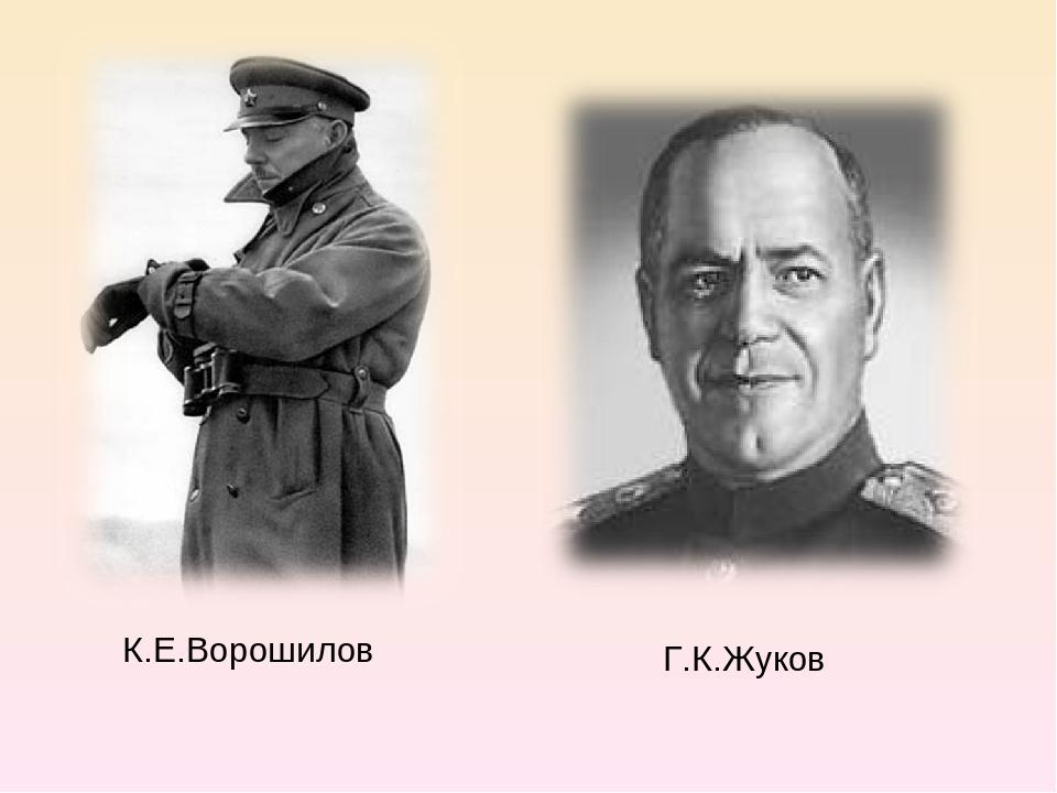 К.Е.Ворошилов Г.К.Жуков