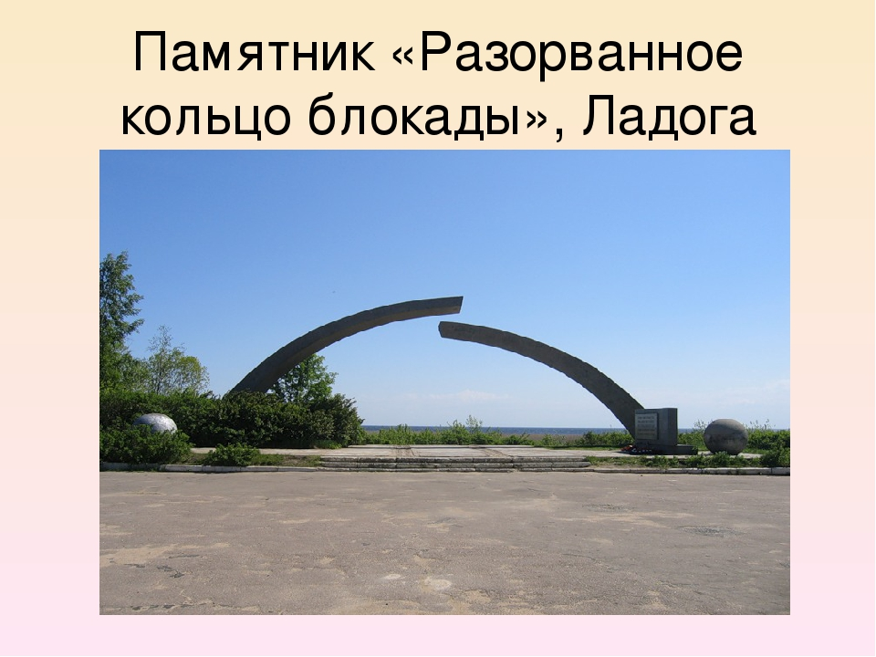 Памятник «Разорванное кольцо блокады», Ладога