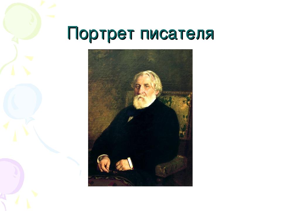 Портрет писателя
