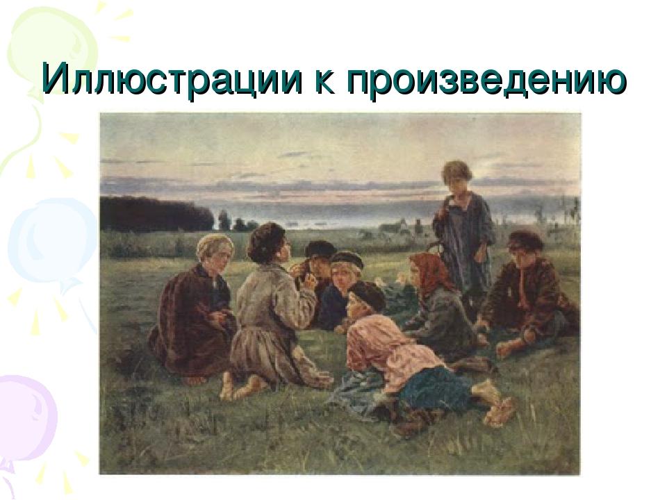 Иллюстрации к произведению