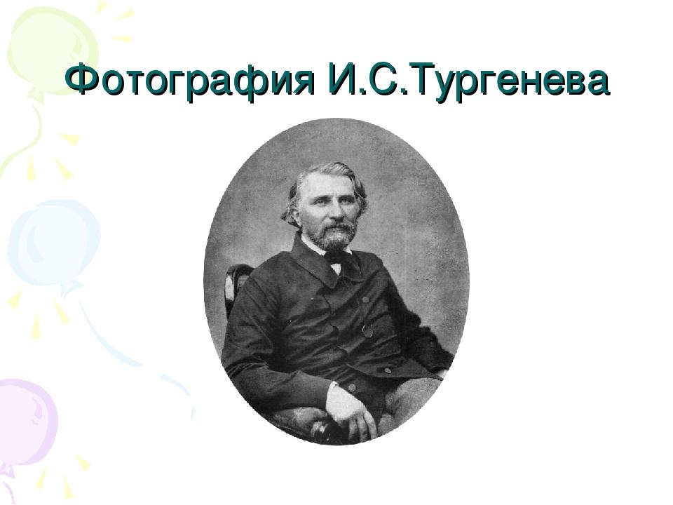 Фотография И.С.Тургенева