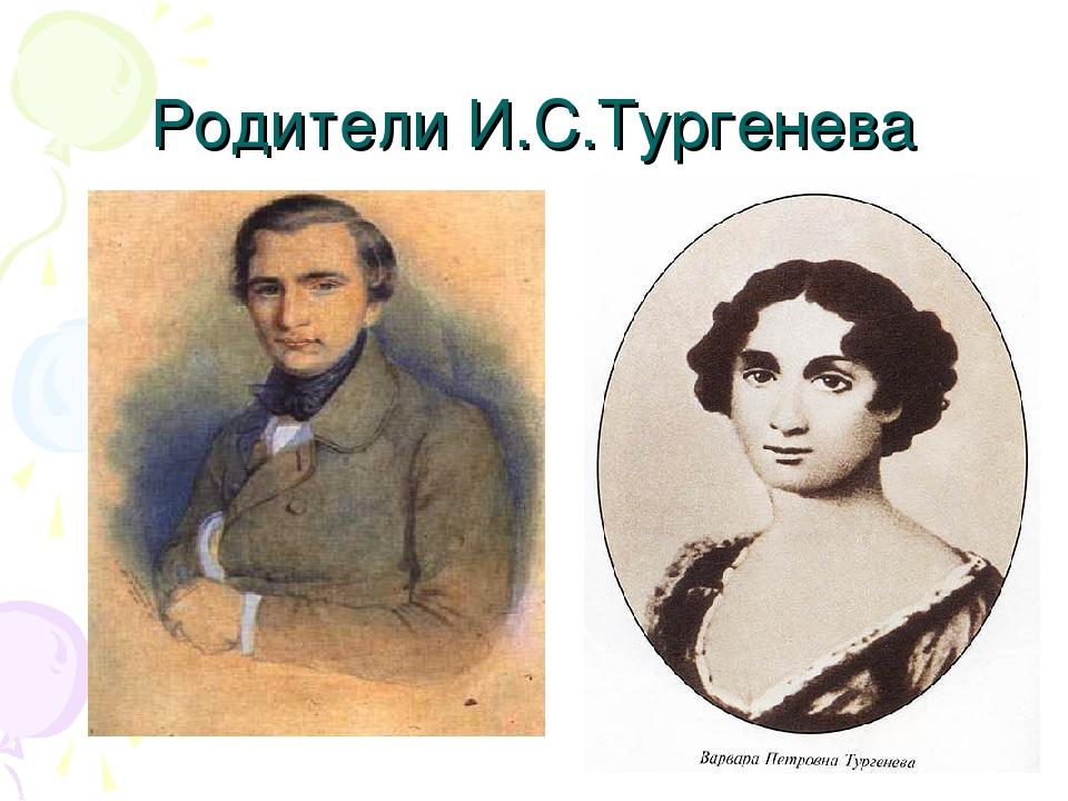 Родители И.С.Тургенева