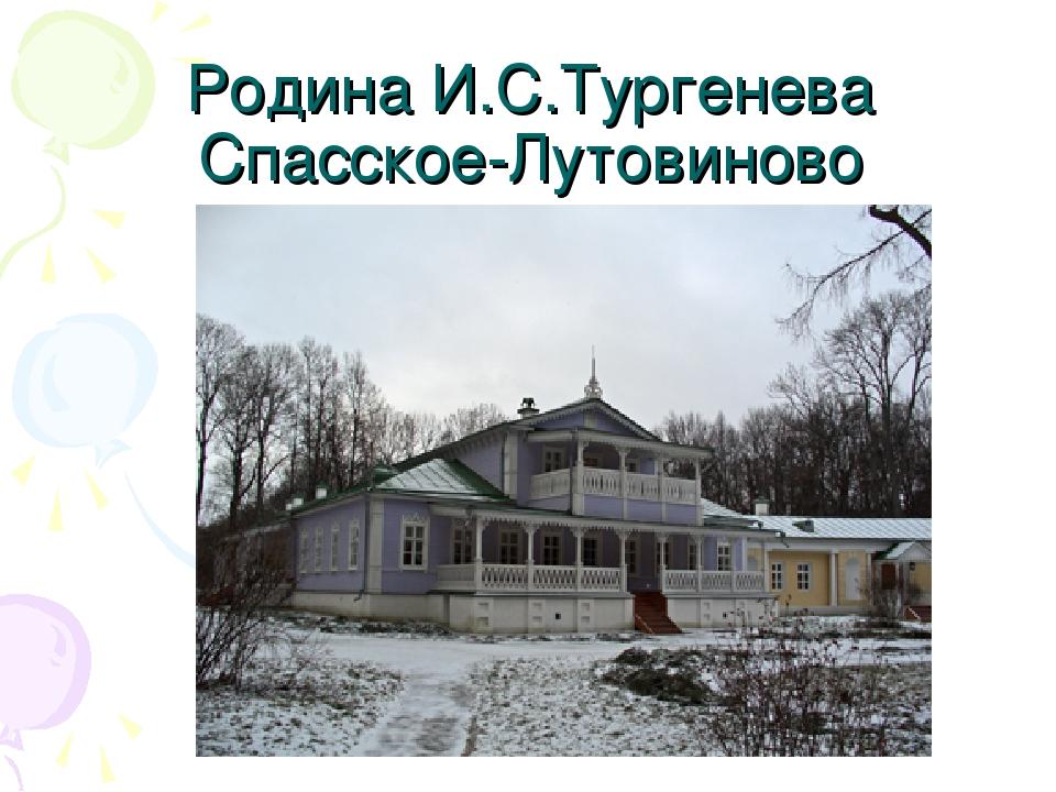 Родина И.С.Тургенева Спасское-Лутовиново