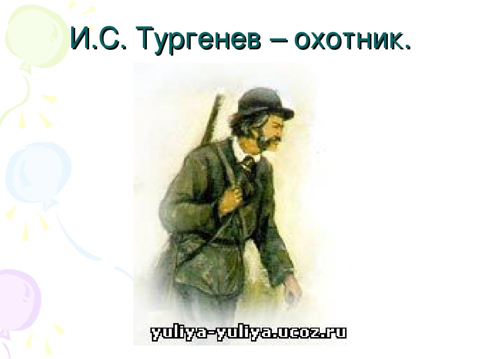 И.С. Тургенев – охотник.