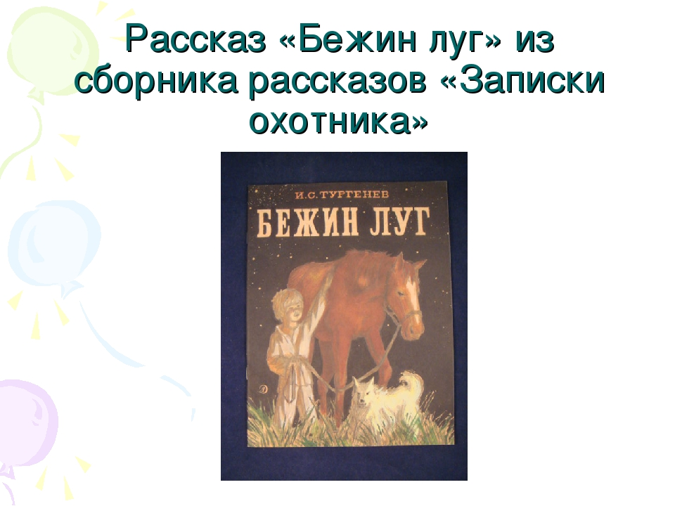 Рассказ «Бежин луг» из сборника рассказов «Записки охотника»