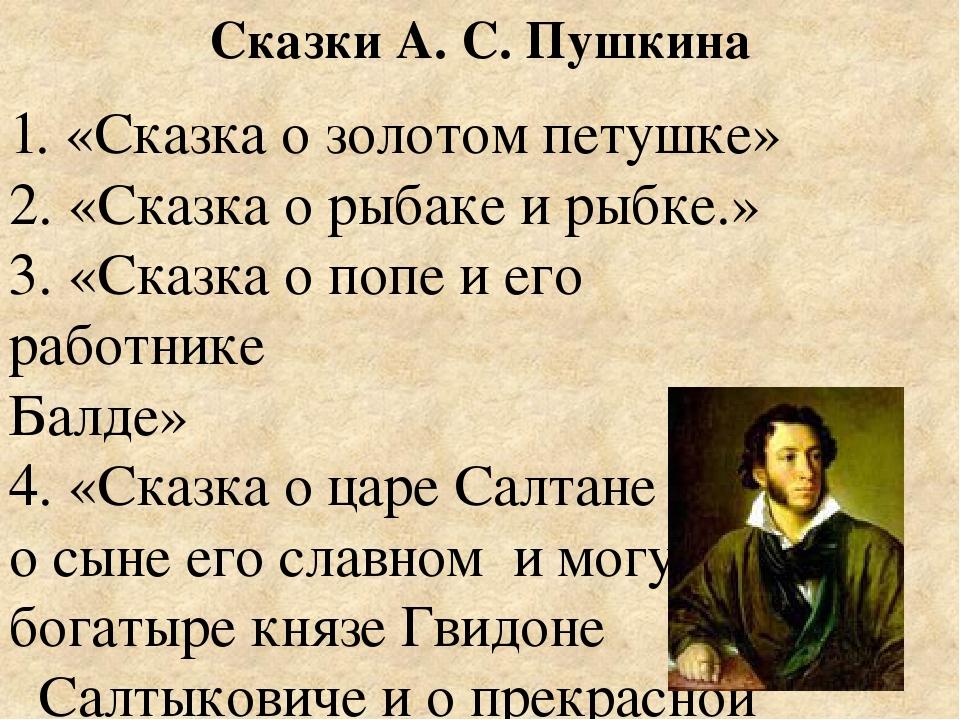 Сказки А. С. Пушкина 1. «Сказка о золотом петушке» 2. «Сказка о рыбаке и рыбк...