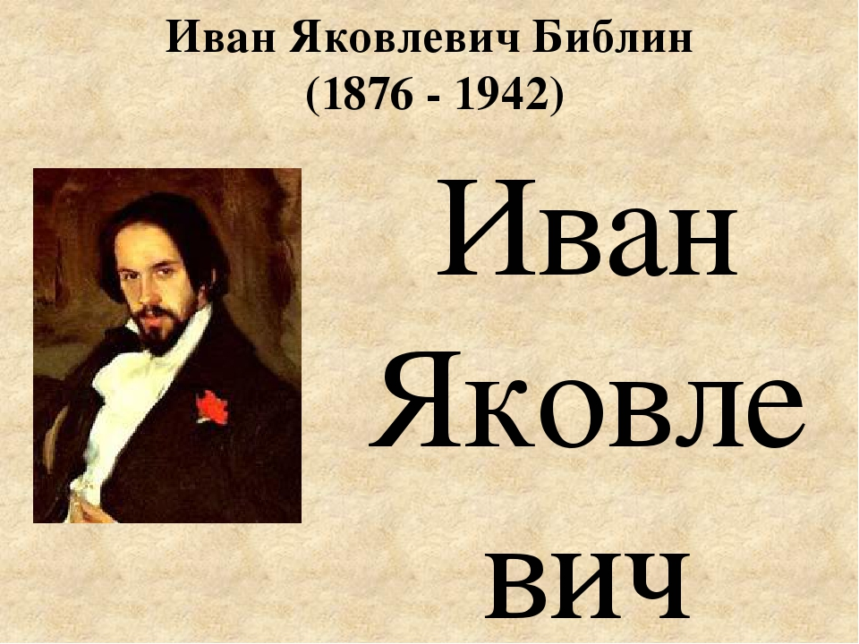 Иван Яковлевич Библин (1876 - 1942) Иван Яковлевич Билибин русский художник,...