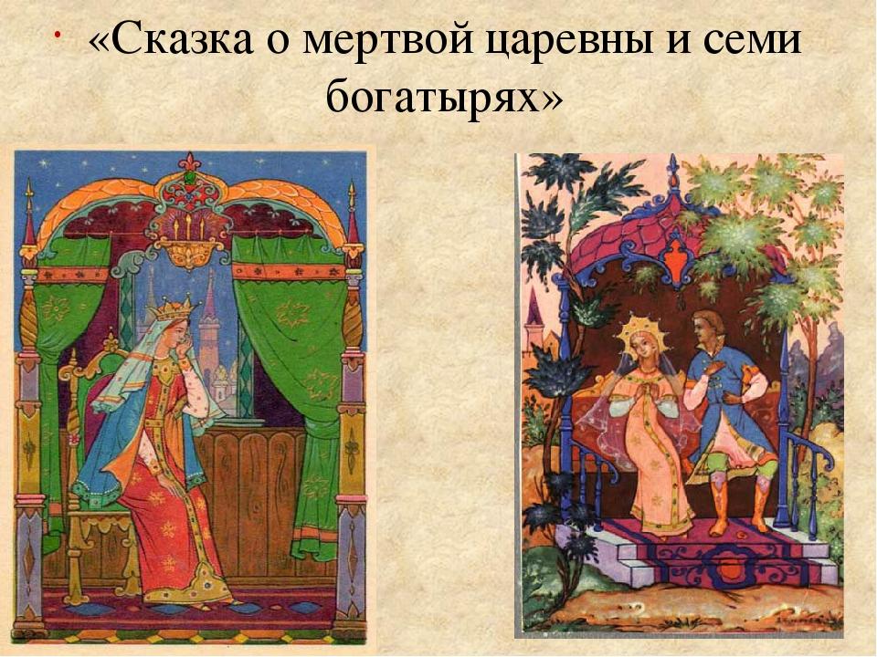 «Сказка о мертвой царевны и семи богатырях»