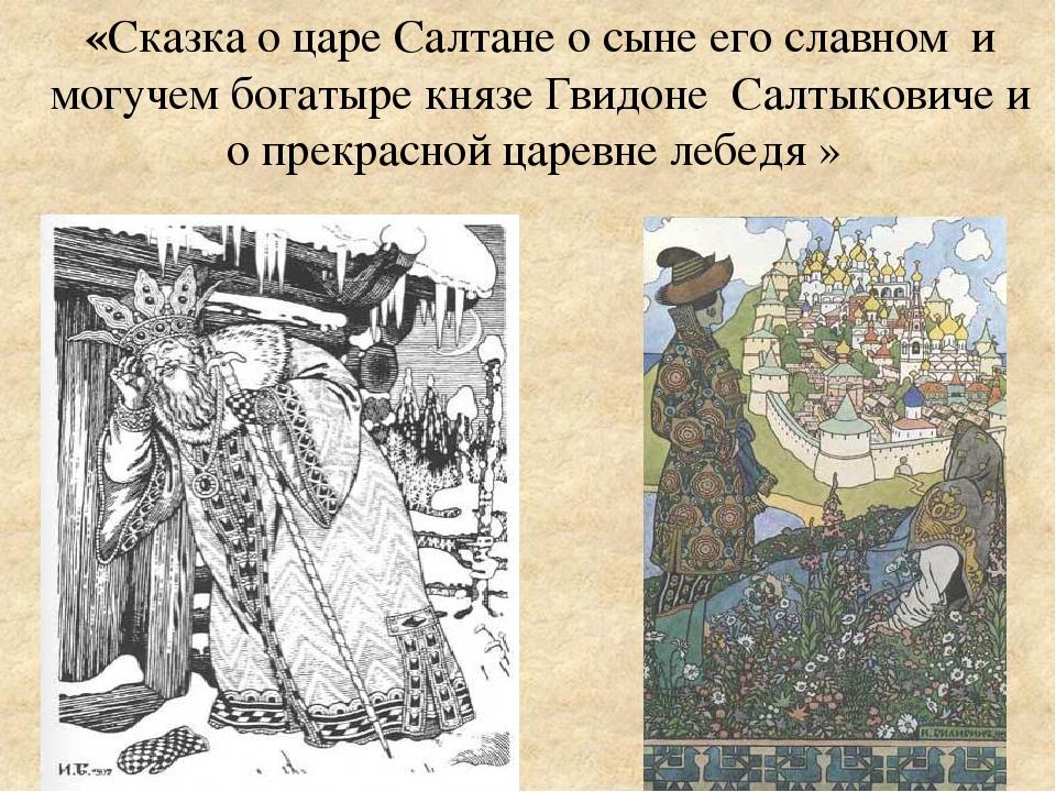 «Сказка о царе Салтане о сыне его славном и могучем богатыре князе Гвидоне Са...
