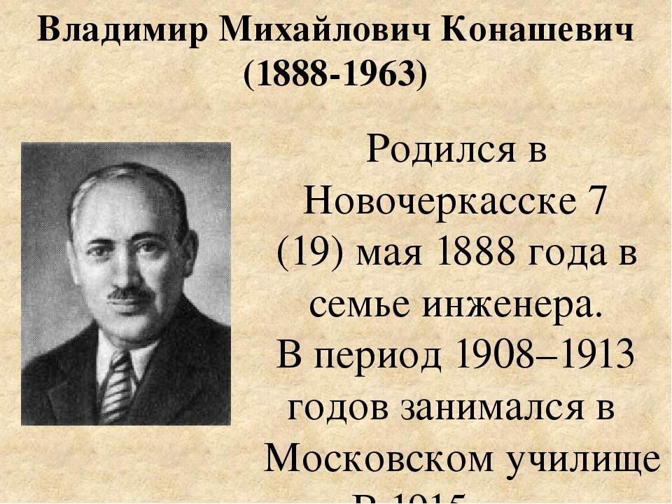 Владимир Михайлович Конашевич (1888-1963) Родился в Новочеркасске 7 (19) мая...