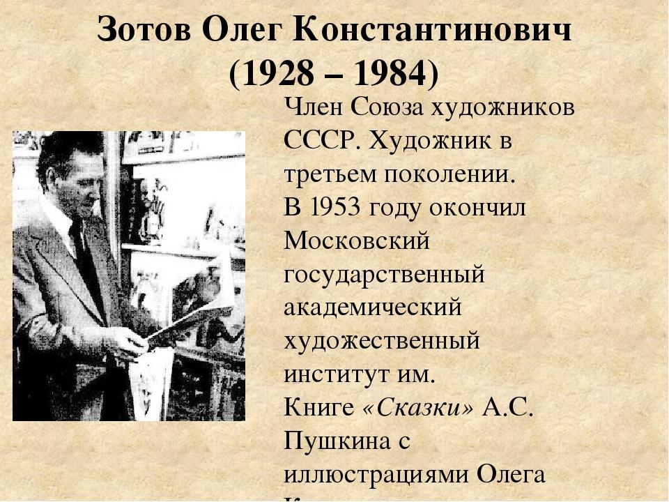 Зотов Олег Константинович (1928 – 1984) Член Союза художников СССР. Художник...