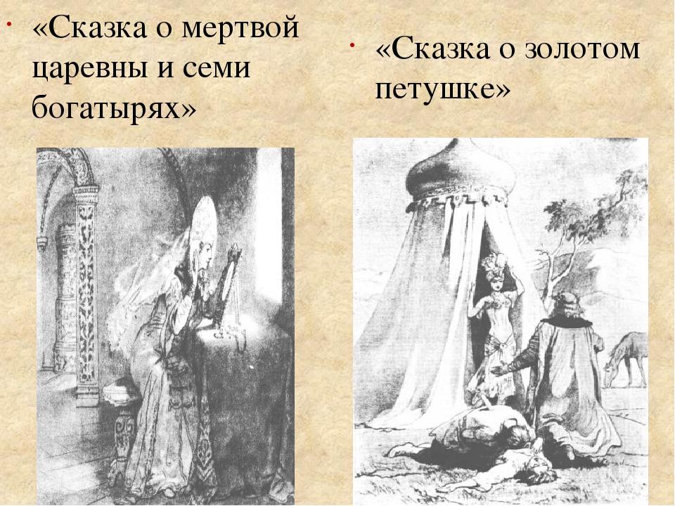 «Сказка о мертвой царевны и семи богатырях» «Сказка о золотом петушке»