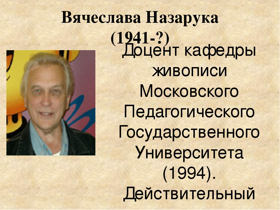Вячеслава Назарука (1941-?) Доцент кафедры живописи Московского Педагогическо...