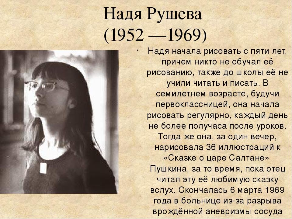 Надя Рушева (1952 —1969) Надя начала рисовать с пяти лет, причем никто не обу...
