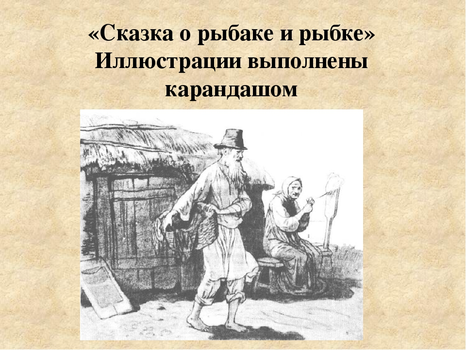 «Сказка о рыбаке и рыбке» Иллюстрации выполнены карандашом