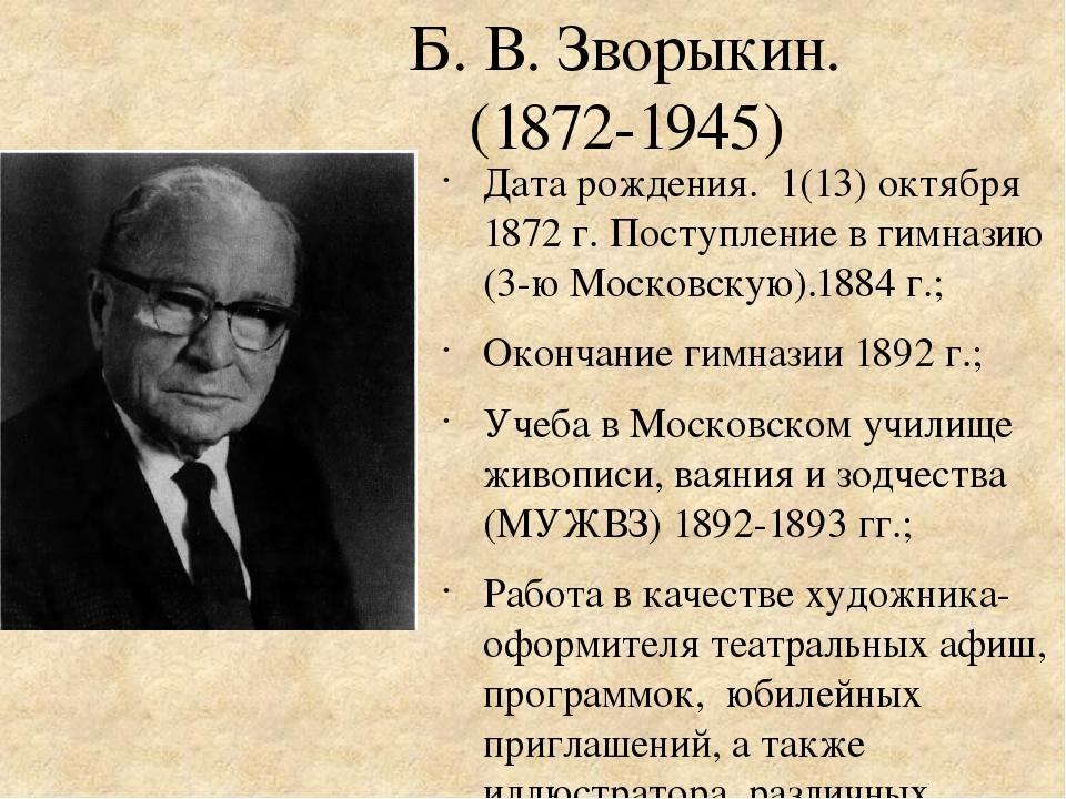 Б. В. Зворыкин. (1872-1945) Дата рождения. 1(13) октября 1872 г. Поступление...