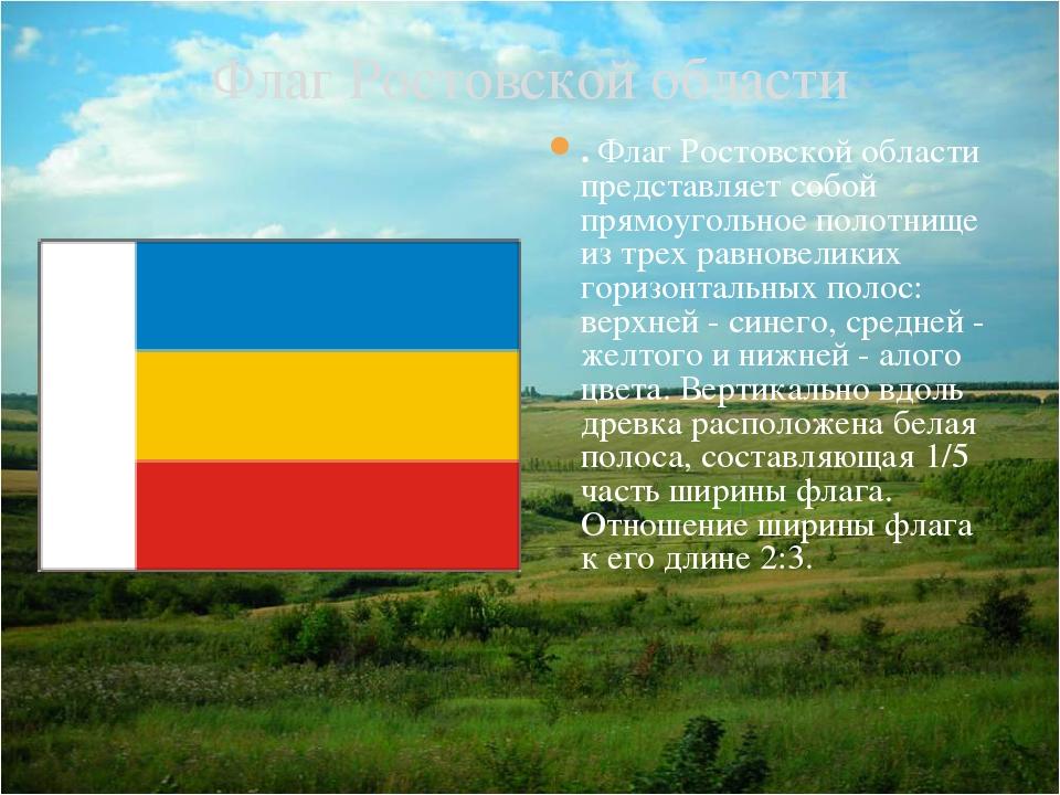 Картинка флаг ростовской области
