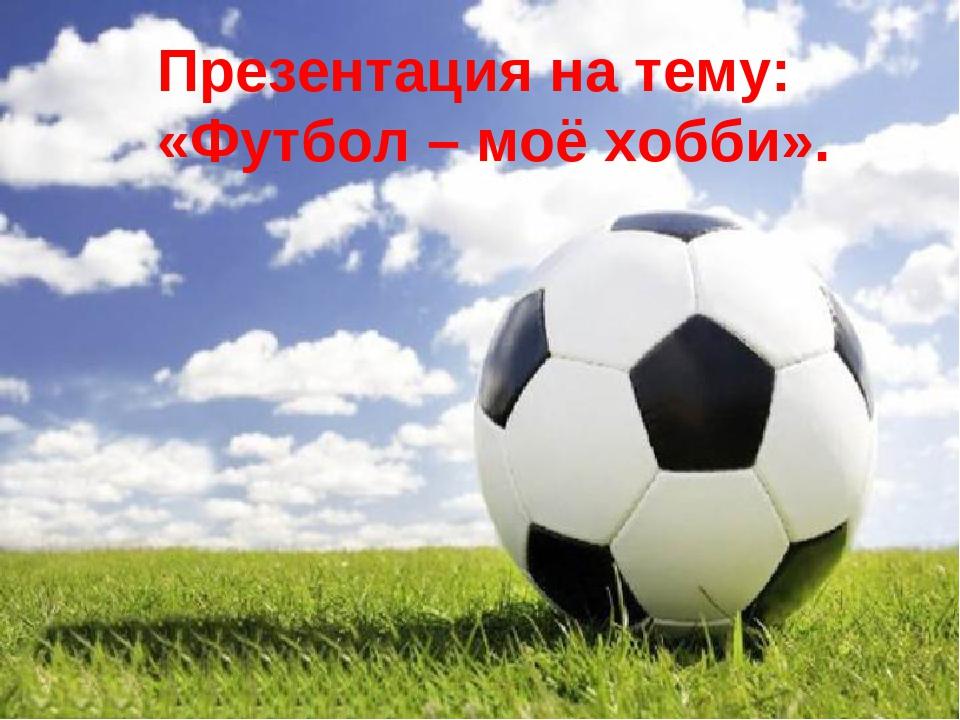 Текст по английскому мое хобби футбол