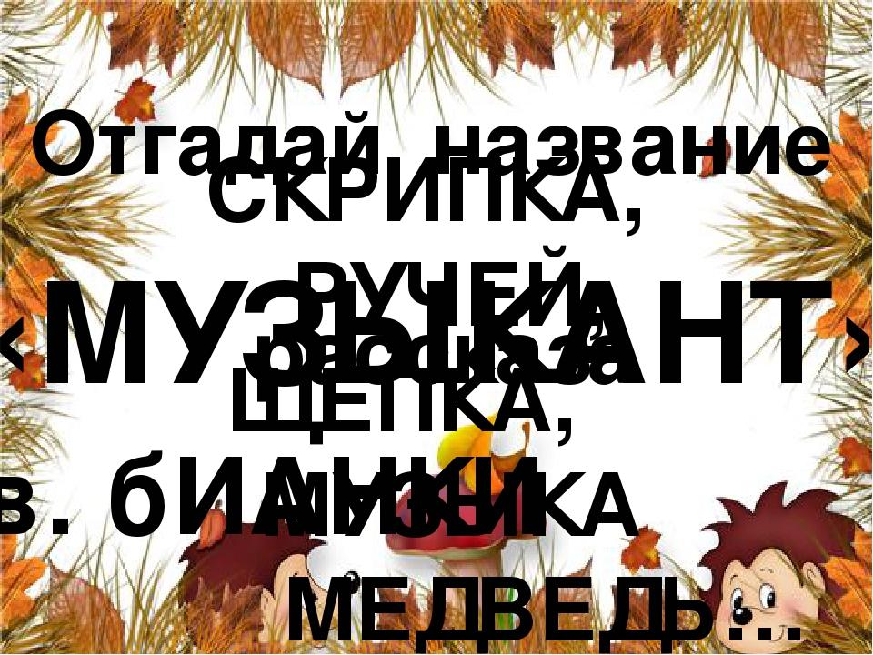 Отгадай название рассказа СКРИПКА, РУЧЕЙ, ЩЕПКА, МУЗЫКА МЕДВЕДЬ… «МУЗЫКАНТ» в...