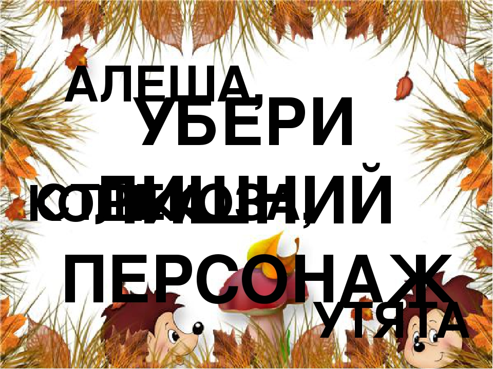УБЕРИ ЛИШНИЙ ПЕРСОНАЖ АЛЕША, СТРЕКОЗА, , УТЯТА КОШКА