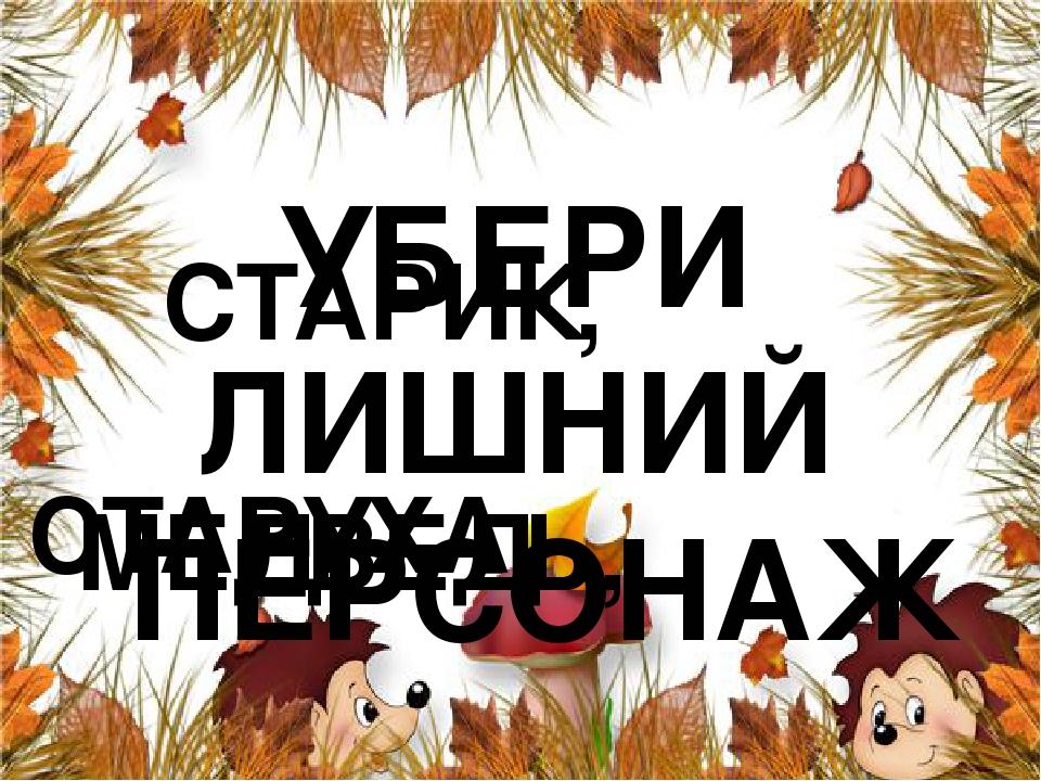 УБЕРИ ЛИШНИЙ ПЕРСОНАЖ СТАРИК, МЕДВЕДЬ, СТАРУХА